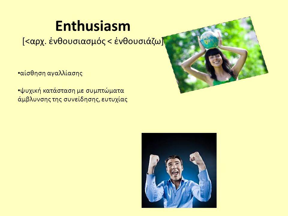 Enthusiasm [<αρχ. ἐνθουσιασμός < ἐνθουσιάζω]